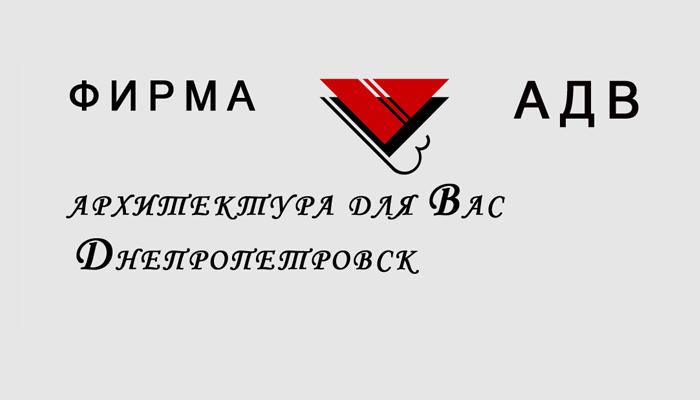 Архитектурная фирма Михаила Хохлова АДВ