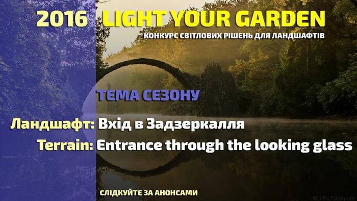 e-da-budet-svet-skazal-svetodizajner-konkurs-light-your-garden