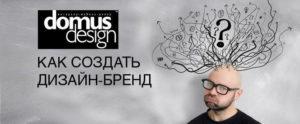 1 sozdat personalnyj brend seminar ot domus design