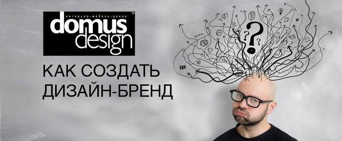 Создать персональный бренд: семинар от «Domus Design»