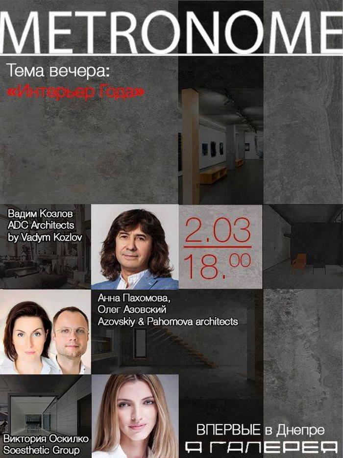 «Metronome» в Днепре: Вадим Козлов и другие