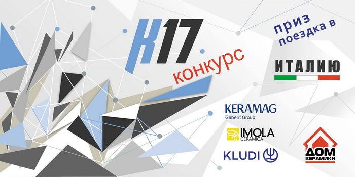 Дизайнерский конкурс К17: алло, мы ищем таланты