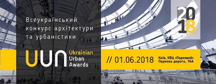 Архитектурный конкурс «Ukrainian Urban Awards»: впервые в Украине