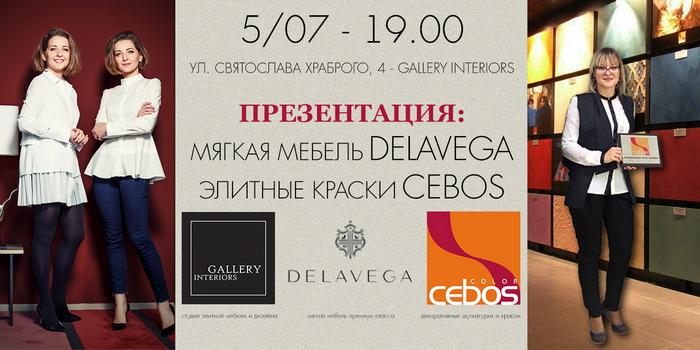 Презентация в студии «Gallery Interiors»: два в одном