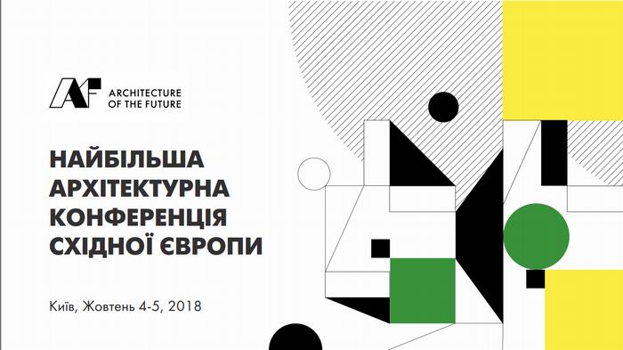 «Архитектура будущего»: крупнейшая архитектурная конференция восточной Европы
