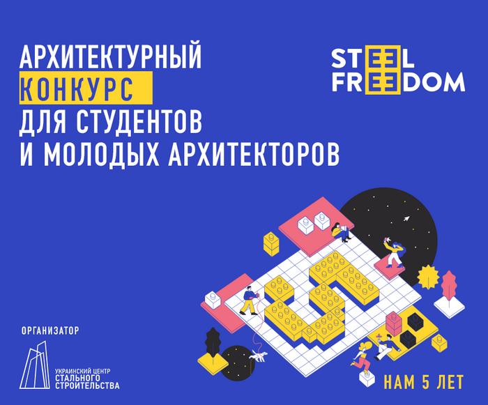 Конкурс STEEL FREEDOM 2018: первый юбилей