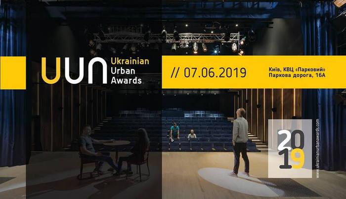 Конкурс «Ukrainian Urban Awards»: лучшие проекты Украины
