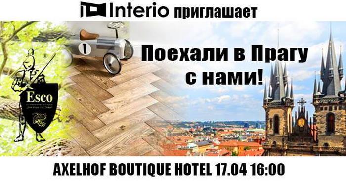 Паркетная доска от ESCO: кто поедет в Прагу