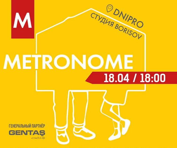 METRONOME в Днепре: мастер-классы ведущих украинских архитекторов