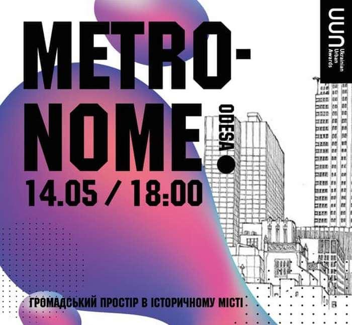 МЕТРОНОМ в Одессе: встреча в формате дискуссии