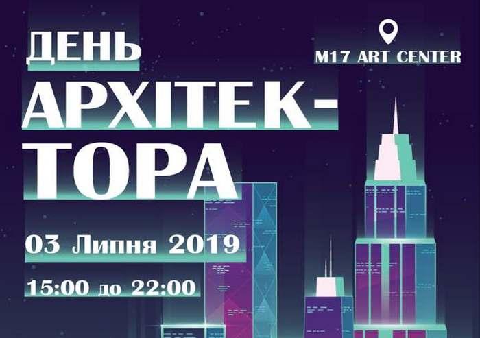 Мастер – класс, фотосессия, концерт: День архитектора в М17