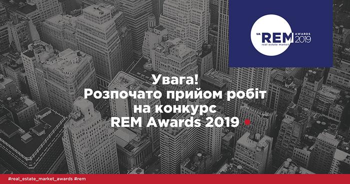 Конкурс REM Awards - 2019: правила подачи работ