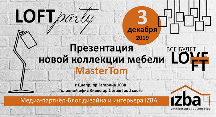 Презентация нового бренда «MasterTom»: жизнь в стиле лофт