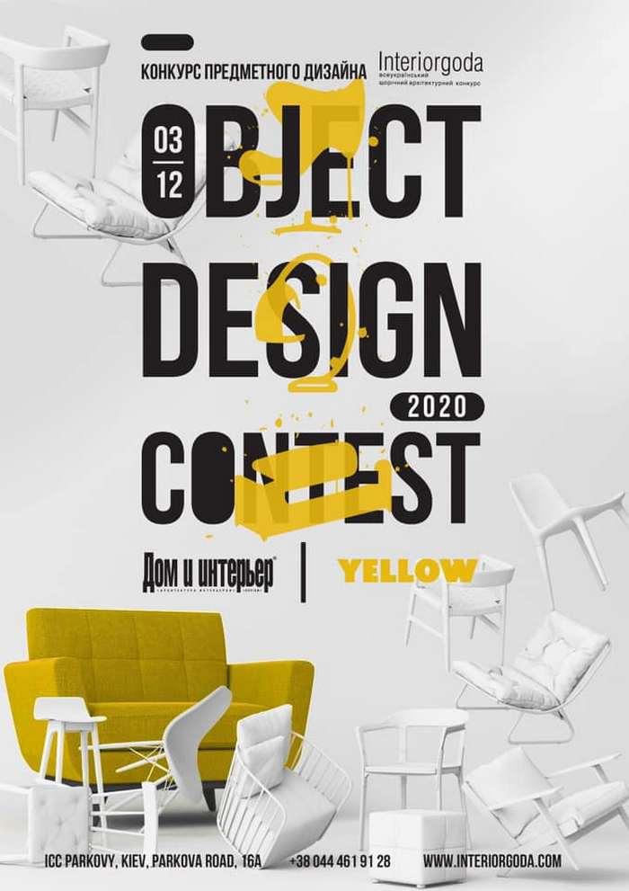 Конкурс предметного дизайна Yellow: впервые в Украине