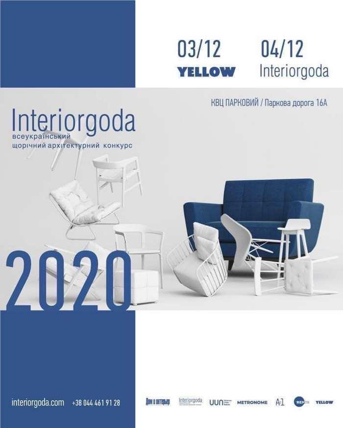 Конкурс «Интерьер года – 2020»: как подать работы