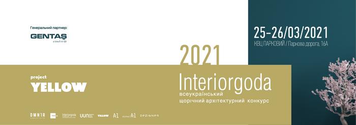 Конкурс INTERIORGODA – 2021: продлен срок подачи работ
