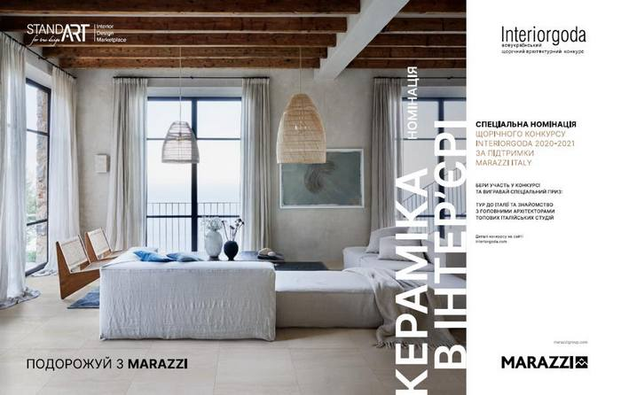 «Керамика в интерьере»: спец-номинация конкурса «Интерьер года»