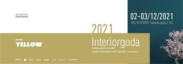 ИНТЕРЬЕР ГОДА – 2021: место встречи изменить нельзя