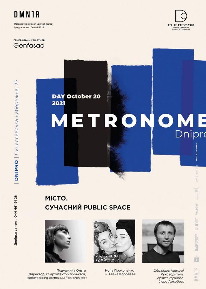 Современное общественное пространство: METRONOME в Днепре